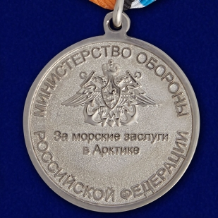 Медаль МО РФ За морские заслуги в Арктике