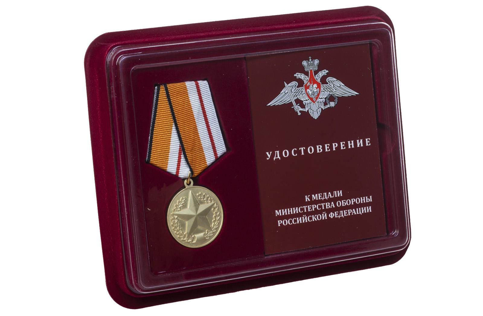 Купить медаль МО РФ За отличие в соревнованиях 1 место оптом или в розницу