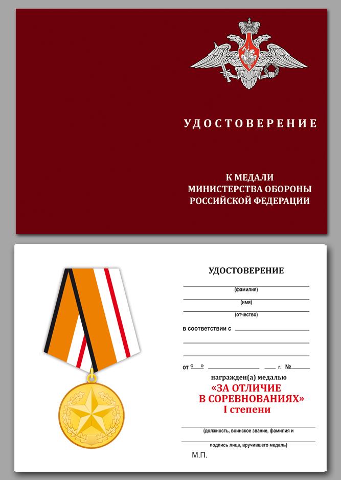 Медаль МО РФ За отличие в соревнованиях 1 место - удостоверение