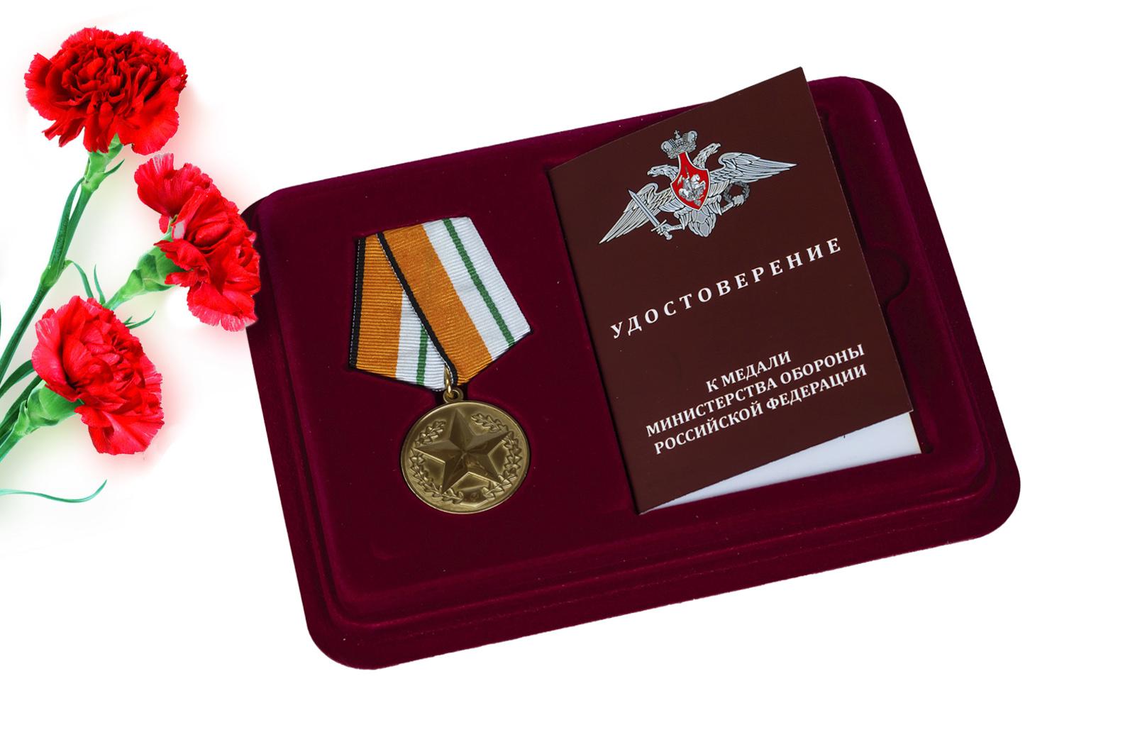 Медаль МО РФ За отличие в соревнованиях купить по выгодной цене