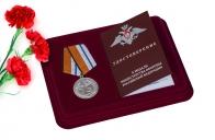 Медаль МО РФ За отличие в соревнованиях 2 место