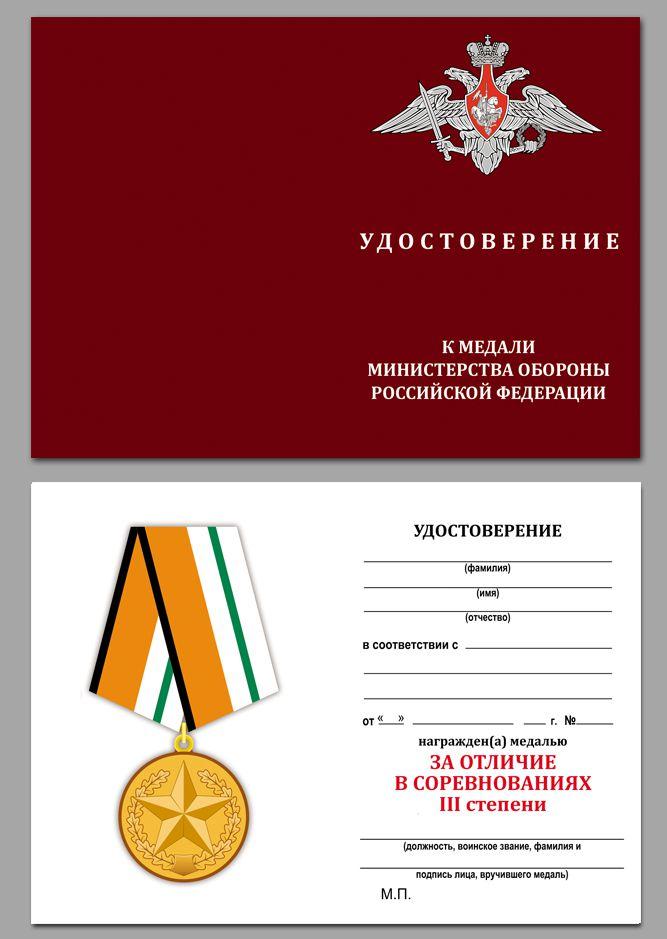 Удостоверение к медали МО РФ За отличие в соревнованиях