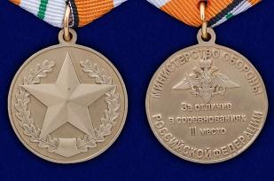 Медаль МО РФ За отличие в соревнованиях - аверс и реверс