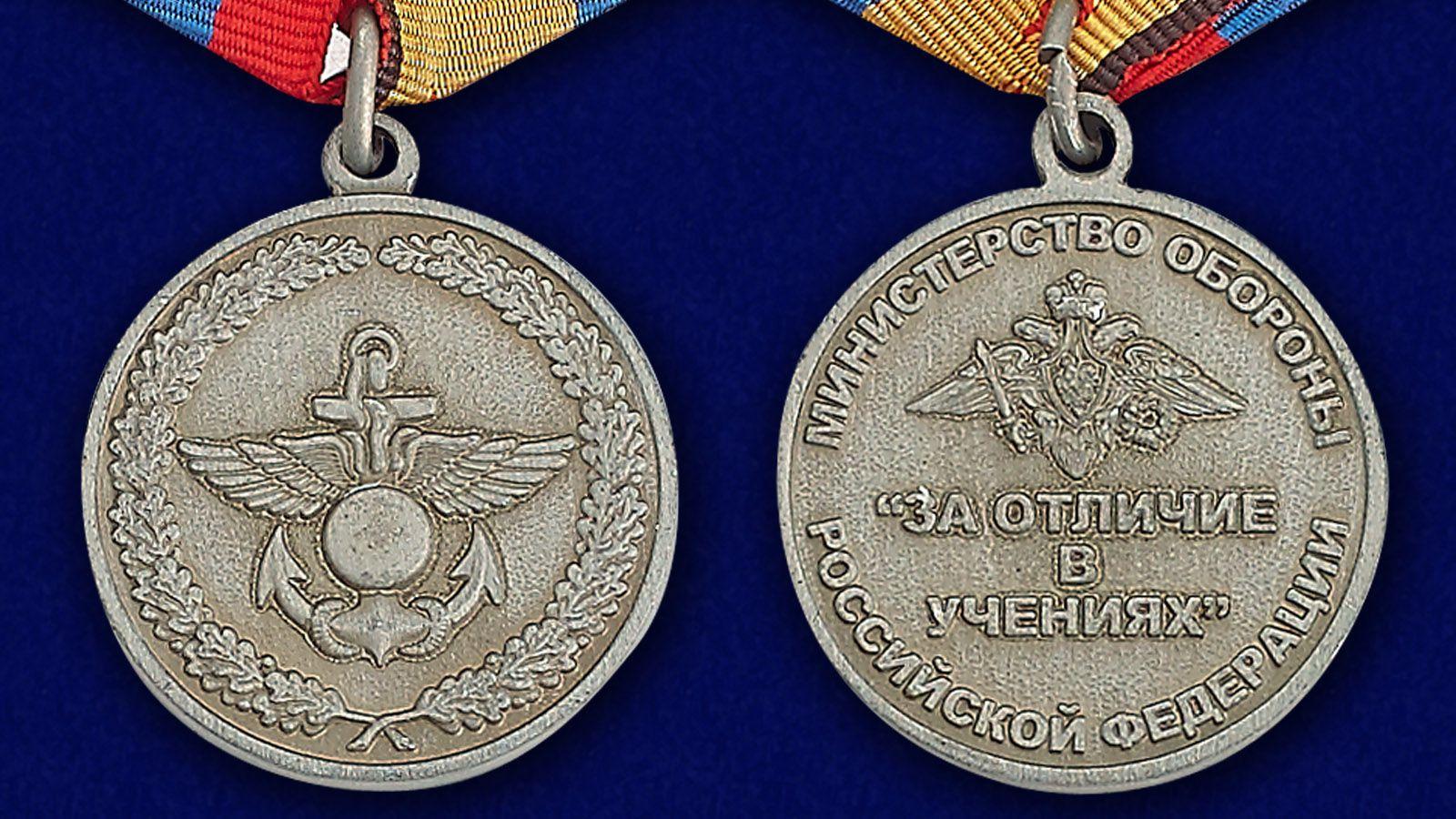 Медаль «За отличие в учениях» МО РФ - аверс и реверс