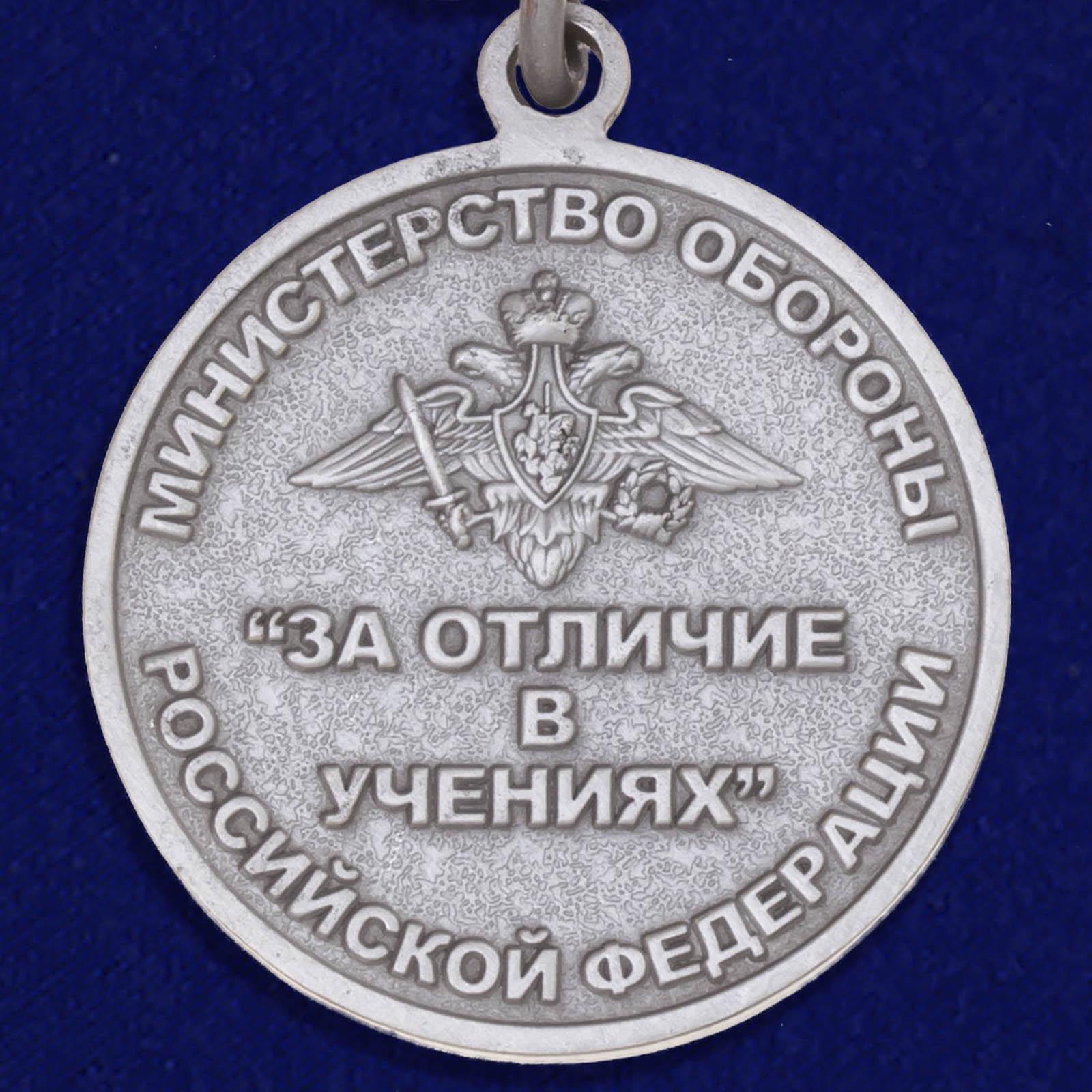 Медаль «За отличие в учениях» МО РФ - реверс