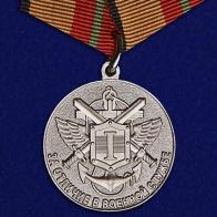 Медаль «За отличие в военной службе» I степени