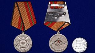 """Медаль МО РФ """"За отличие в военной службе"""" I степени высокого качества"""