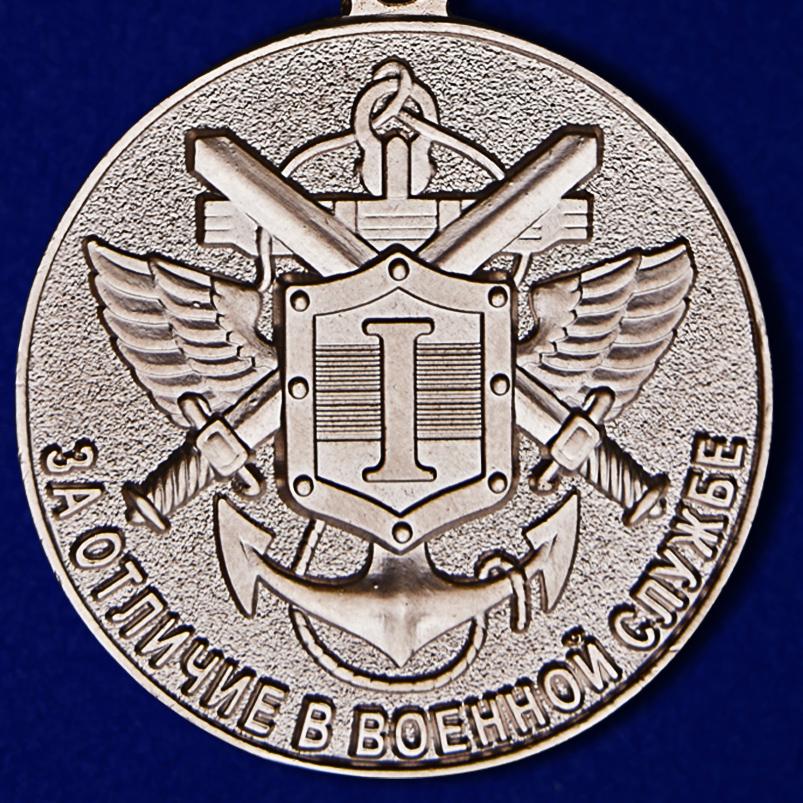 Медаль «За отличие в военной службе» I степени (Минобороны РФ)