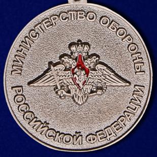 """Купить медаль МО РФ """"За отличие в военной службе"""" I степени"""