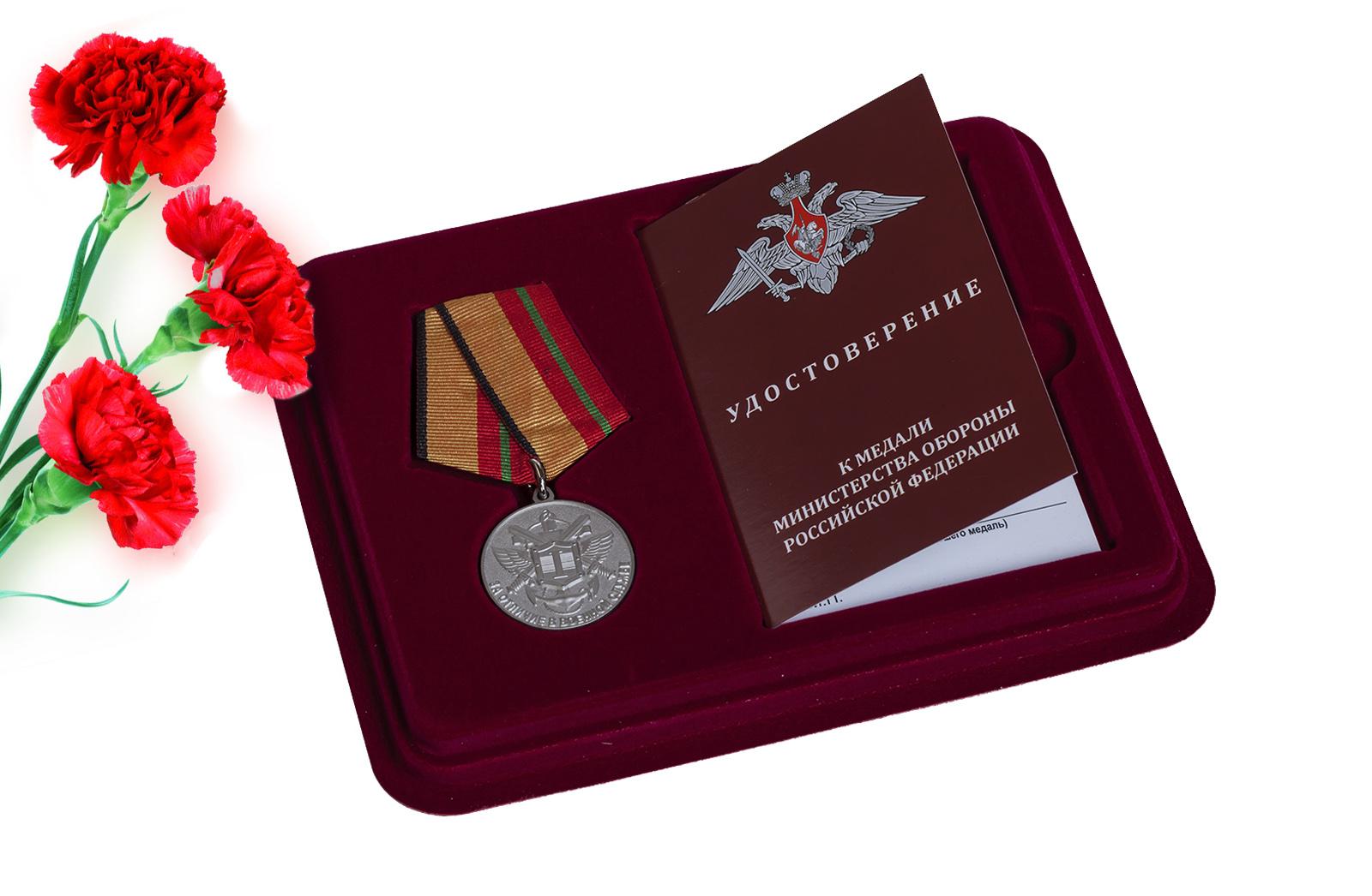 Медаль МО РФ За отличие в военной службе 1 степени