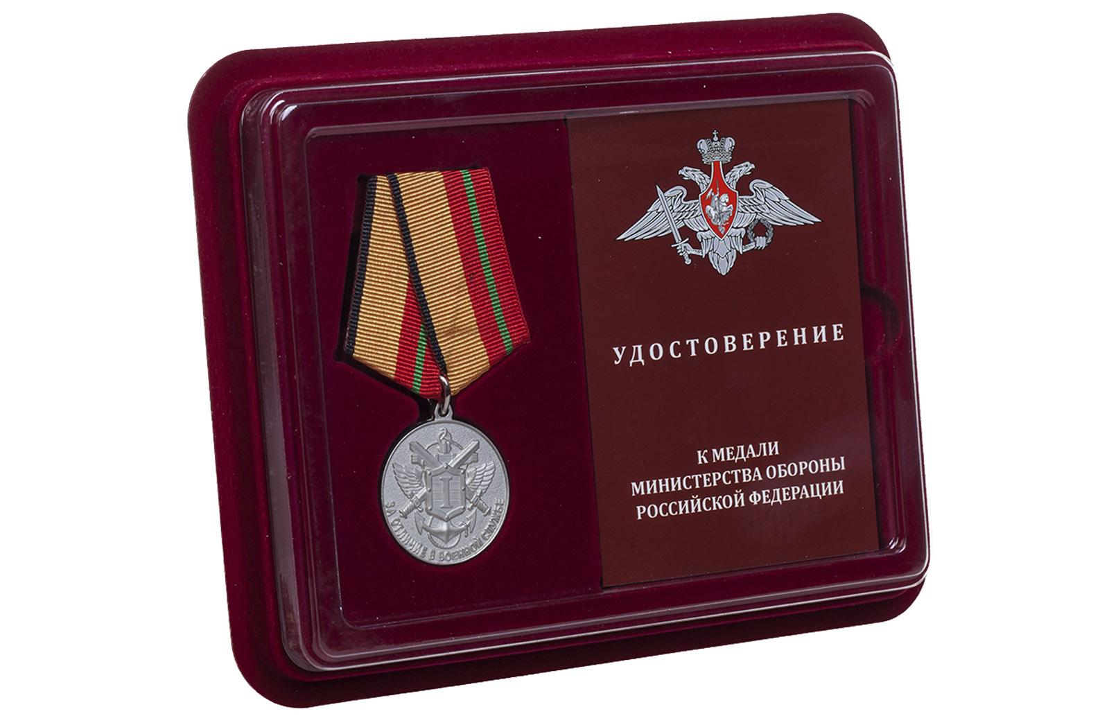 Медаль МО РФ За отличие в военной службе 1 степени купить по доступной цене