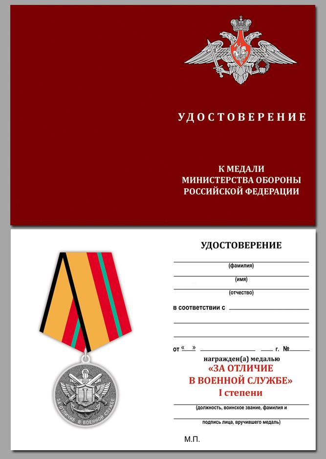 Удостоверение к медали МО РФ За отличие в военной службе 1 степени