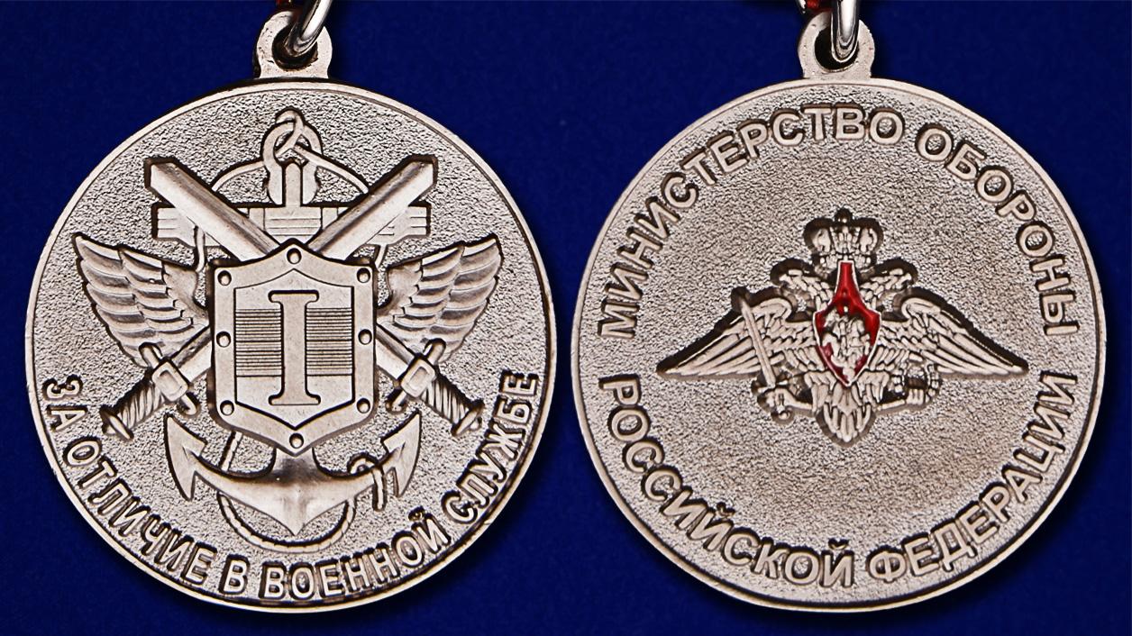 Медаль МО РФ За отличие в военной службе 1 степени - аверс и реверс