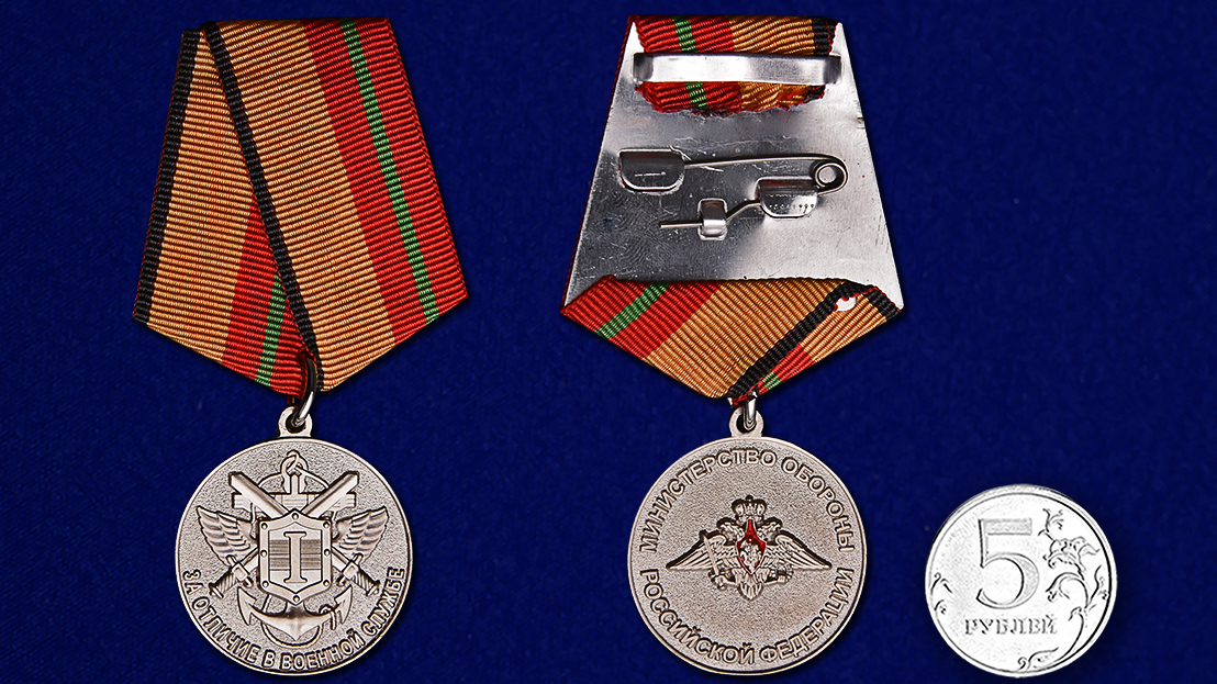 Медаль МО РФ За отличие в военной службе 1 степени - сравнительный вид
