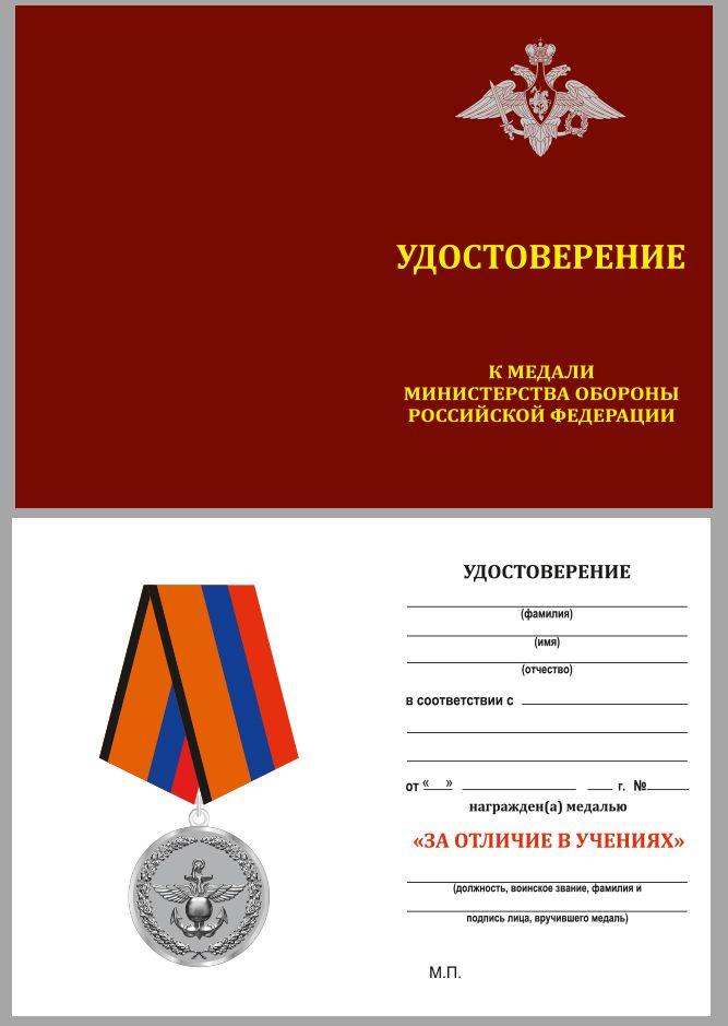 Удостоверение к медали Минобороны РФ За отличие в учениях