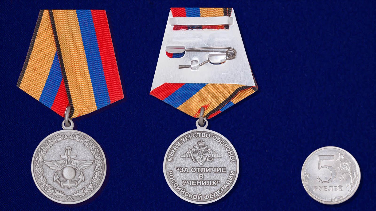 Медаль Минобороны РФ За отличие в учениях - сравнительный вид