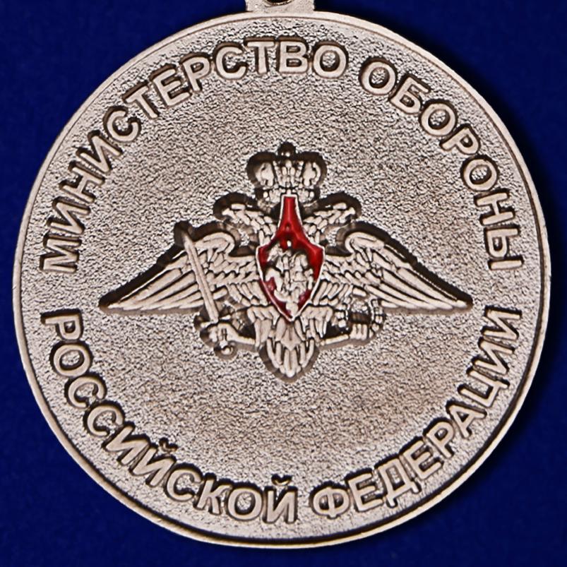 """Медаль МО РФ """"За отличие в военной службе"""" I степени в бархатистом футляре по лучшей цене"""