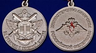 """Медаль МО РФ """"За отличие в военной службе"""" I степени в бархатистом футляре - аверс и реверс"""