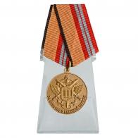Медаль МО РФ За отличие в военной службе II степени на подставке