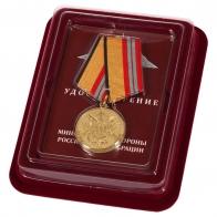 """Медаль МО РФ """"За отличие в военной службе"""" II степени в наградной коробке"""