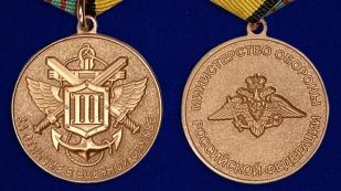 """Медаль МО РФ """"За отличие в военной службе"""" III степени - аверс и реверс"""