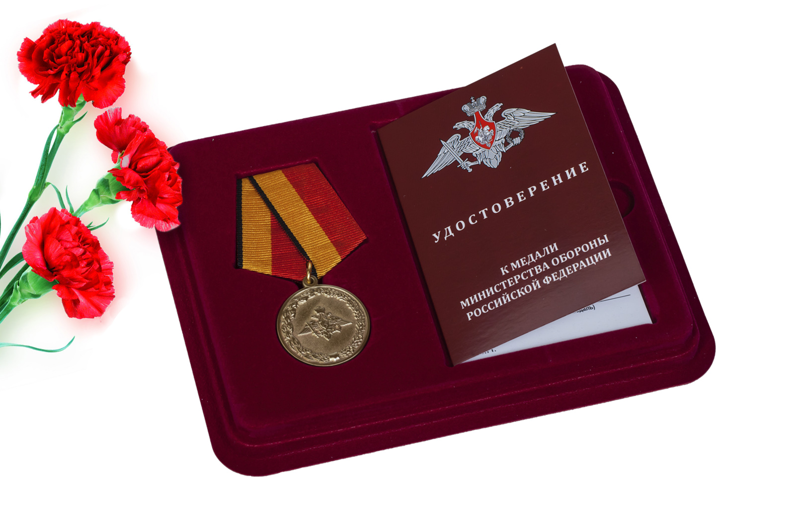 Купить медаль МО РФ За отличное окончание военного ВУЗа оптом или в розницу