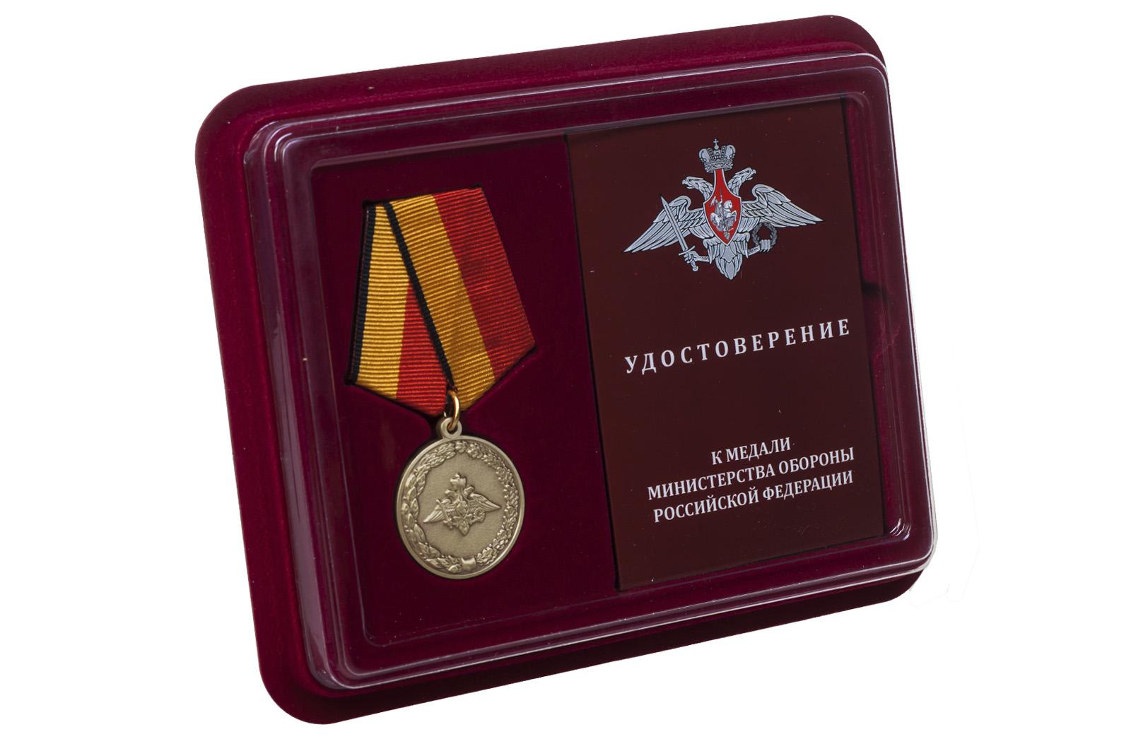 Медаль МО РФ За отличное окончание военного ВУЗа =- в футляре с удостоверением