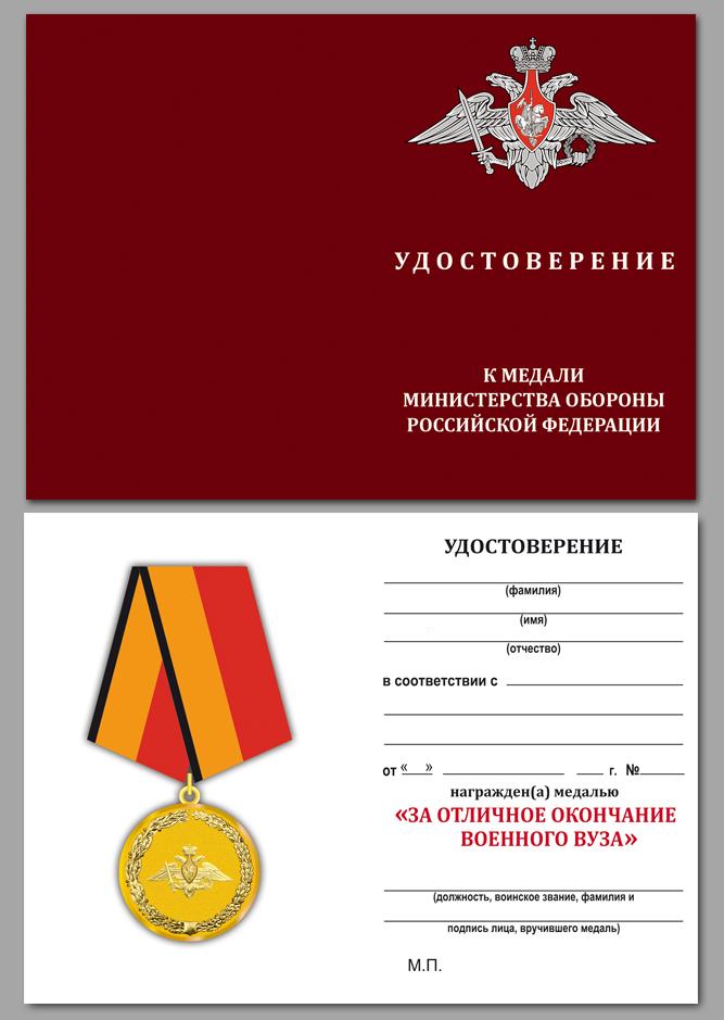 Медаль МО РФ За отличное окончание военного ВУЗа - удостоверение