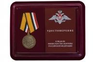 Медаль МО РФ За разминирование Пальмиры