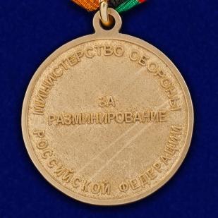 """Медаль МО РФ """"За разминирование"""" в наградном футляре по лучшей цене"""