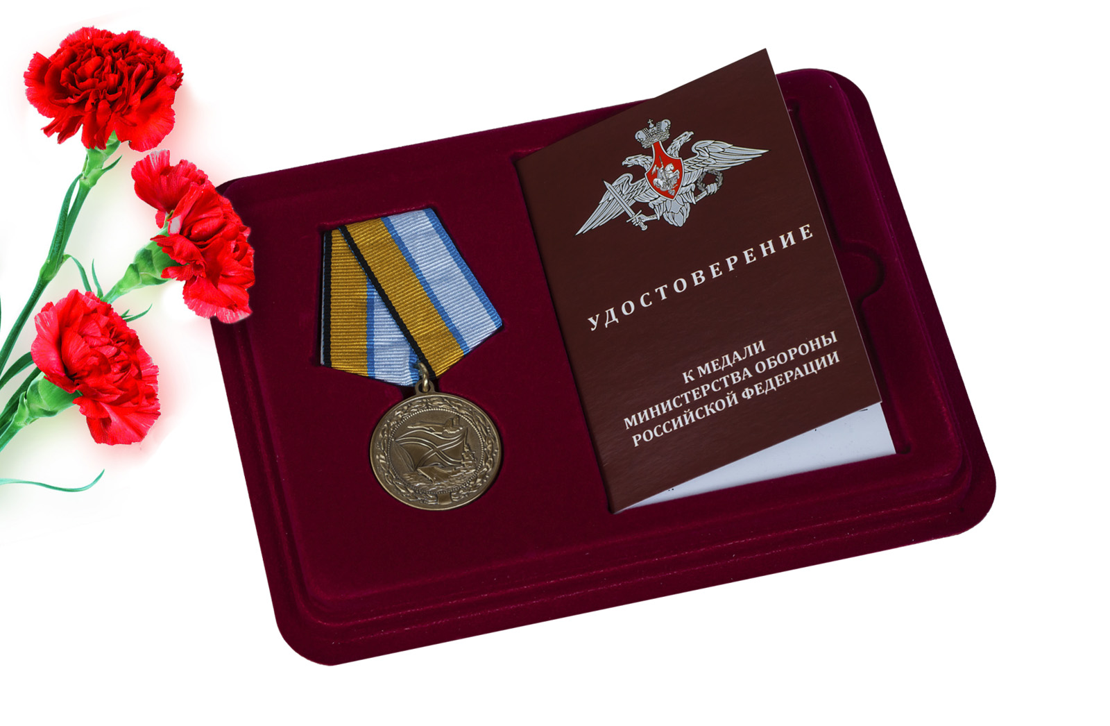 Купить медаль МО РФ За службу в морской авиации оптом или в розницу