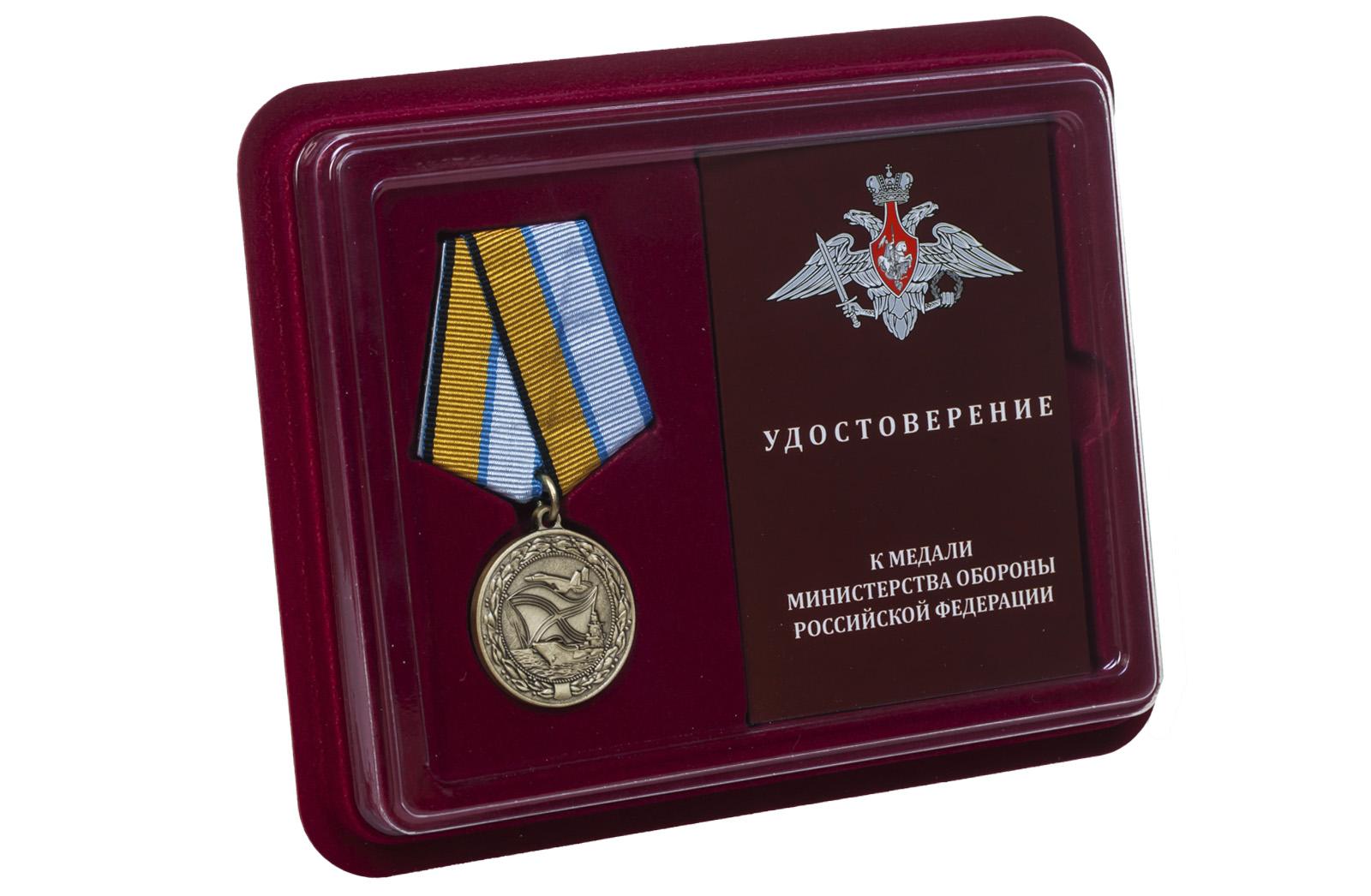 Медаль МО РФ За службу в морской авиации - в футляре с удостоверением