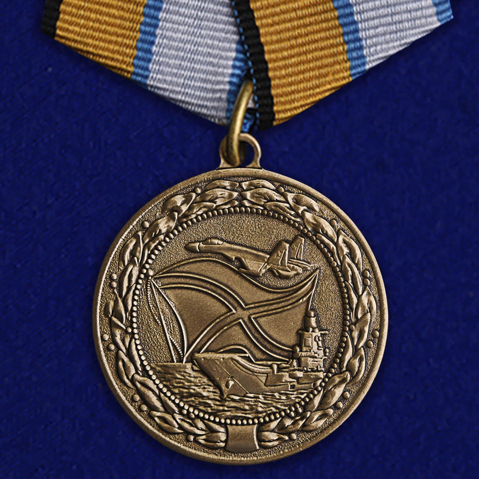 Медаль МО РФ За службу в морской авиации