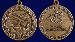 Медаль МО РФ За службу в морской авиации - аверс и реверс