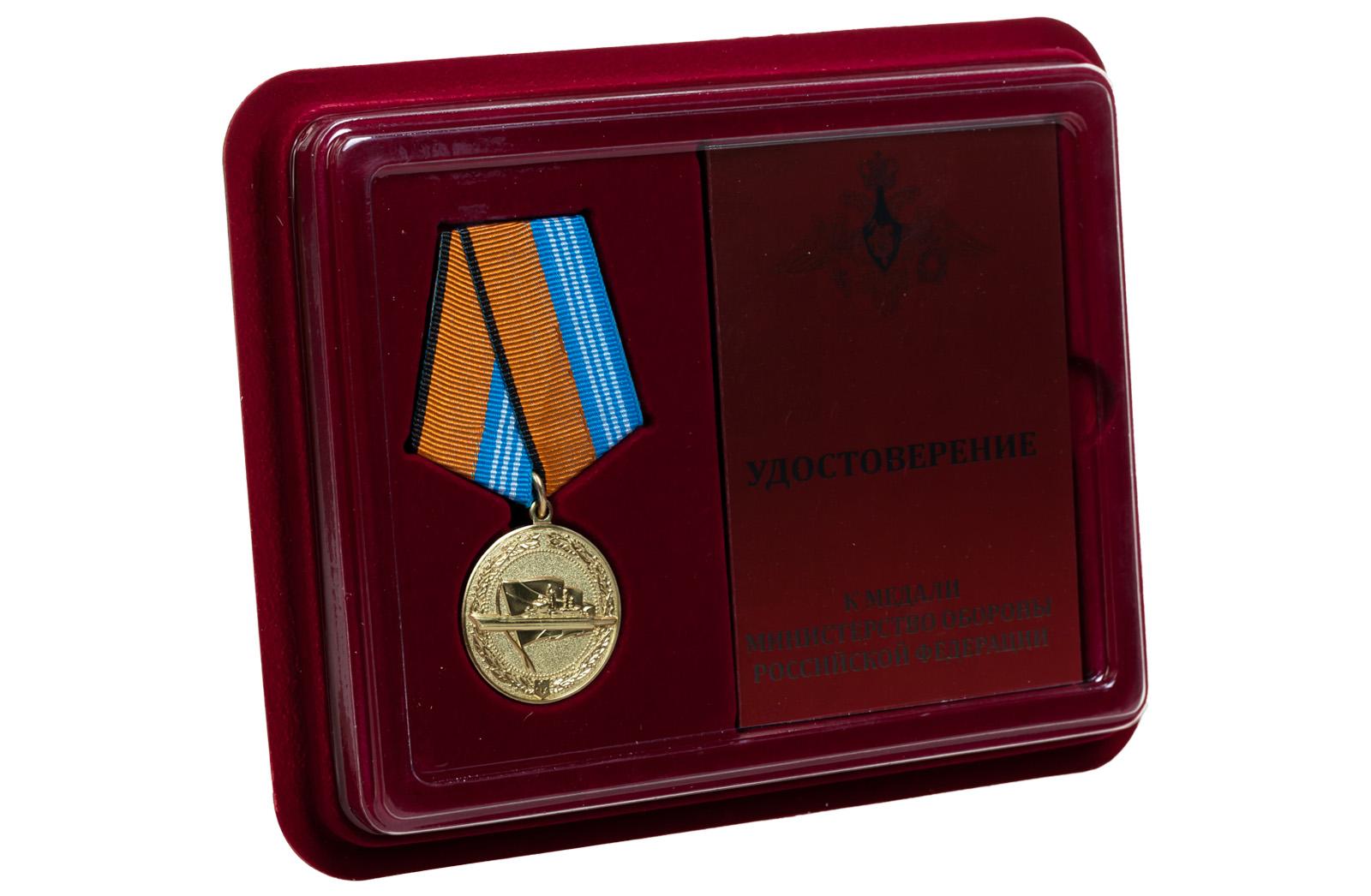 Купить медаль МО РФ За службу в надводных силах ВМФ в подарок