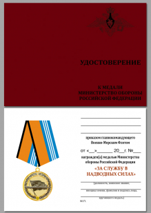 Медаль МО РФ За службу в надводных силах ВМФ - удостоверение