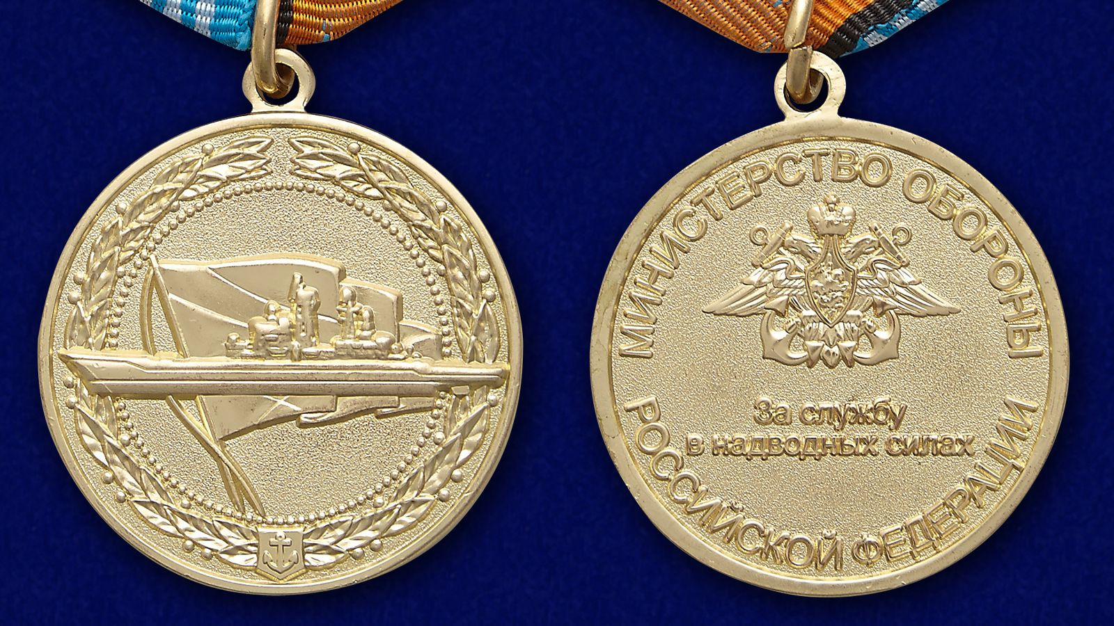 Медаль МО РФ За службу в надводных силах ВМФ - аверс и реверс
