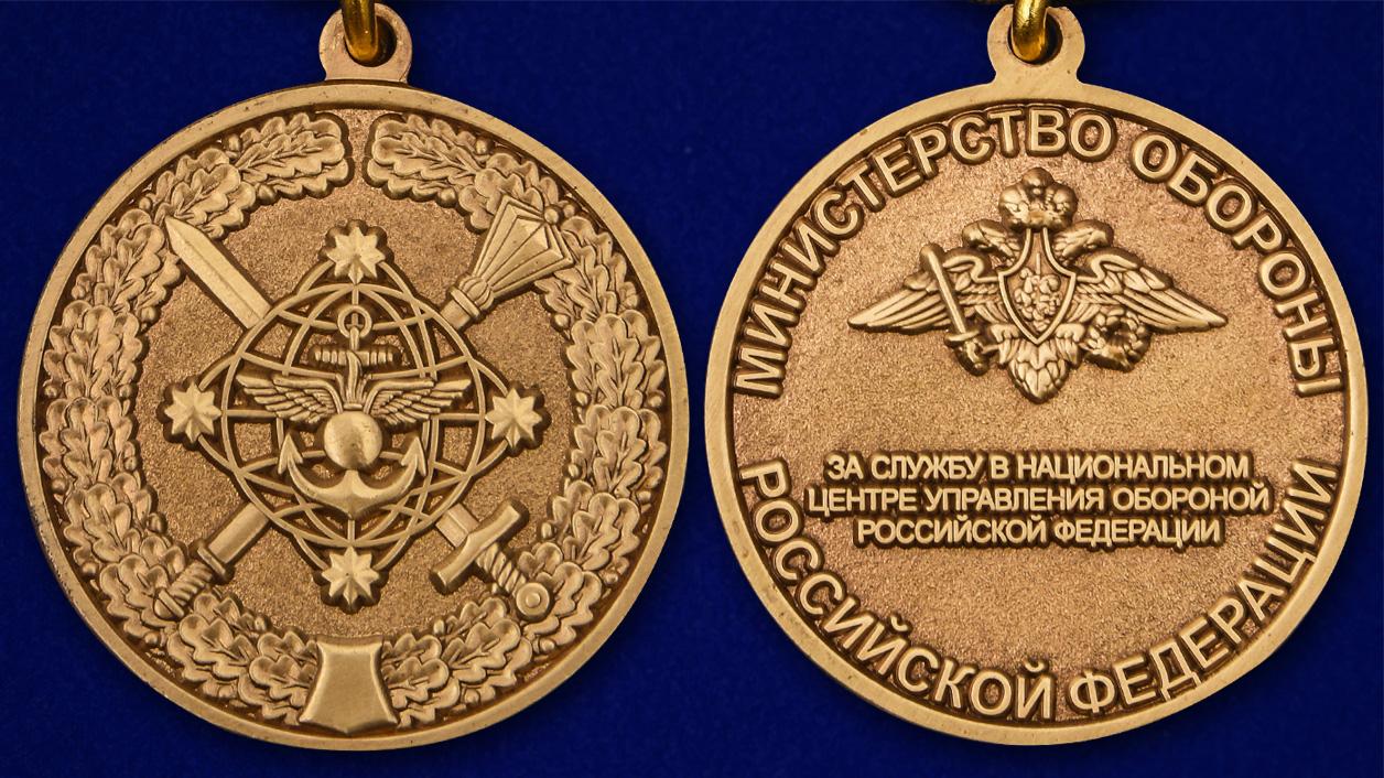 """Медаль МО РФ """"За службу в НЦУО"""""""