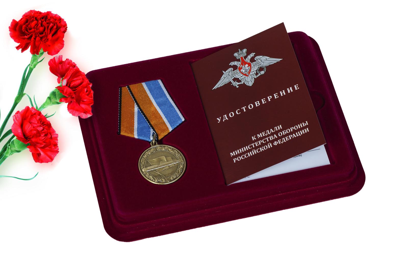 Купить медаль МО РФ За службу в подводных силах в подарок мужу