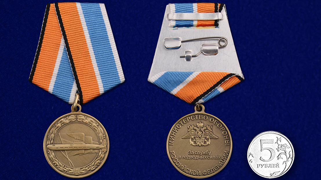 Медаль МО РФ За службу в подводных силах - сравнительный вид