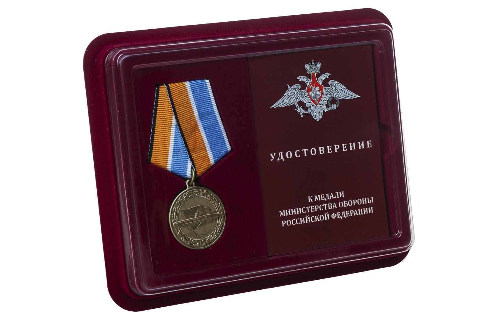 Медаль МО РФ За службу в подводных силах - в футляре с удостоверением