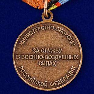 Медаль МО РФ «За службу в Военно-воздушных силах»-оборотная сторона