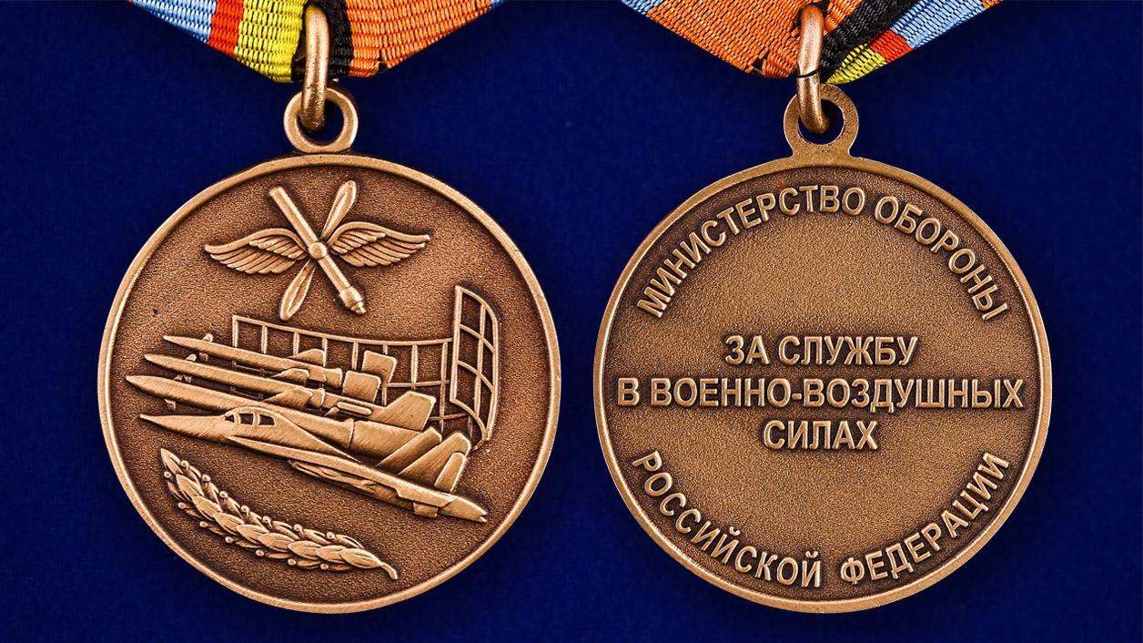 Медаль МО РФ «За службу в Военно-воздушных силах»-аверс и реверс