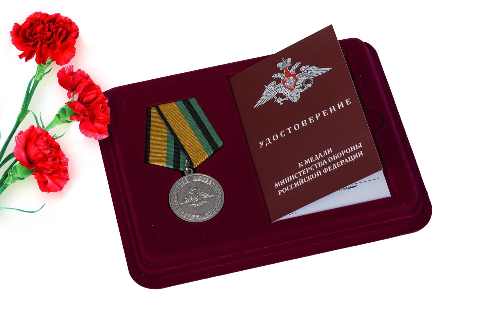Купить медаль МО РФ За службу в железнодорожных войсках оптом или в розницу