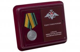 Медаль МО РФ За службу в железнодорожных войсках - в футляре с удостоверением
