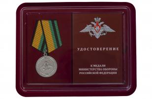 Медаль МО РФ За службу в железнодорожных войсках