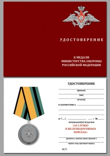 Медаль МО РФ За службу в железнодорожных войсках - удостоверение