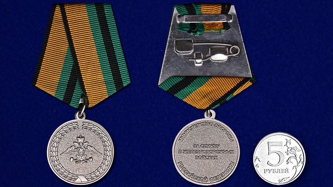 Медаль МО РФ За службу в железнодорожных войсках - сравнительный вид