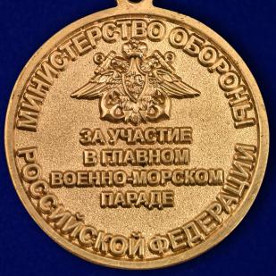 Медаль МО РФ За участие в Главном военно-морском параде - купить в подарок