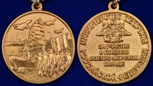 Медаль МО РФ За участие в Главном военно-морском параде - аверс и реверс